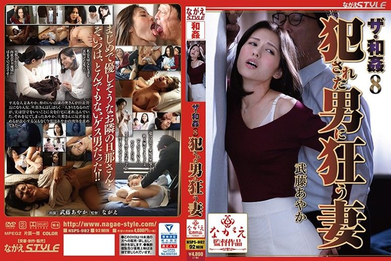 [NSPS-982] Eager Sex 8 Wife Falls In Love With Sex With Her Attacker Ayaka Muto ⋆ ⋆